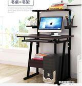 電腦桌台式家用書桌簡約現代寫字桌子臥室簡易帶書架辦公桌igo  凱斯盾數位3C
