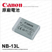 Canon 原廠配件NB-13L NB13L 鋰電池 彩虹公司貨 PowerShot G7X G7 X 薪創數位