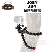 JOBY JB4 金剛爪運動攝影腳架 GorillaPod Action Tripod JB01300 公司貨 適用GoPro
