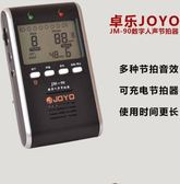 節拍器 卓樂JOYO人聲電子節拍器JM-90吉他/鋼琴/架子鼓/提琴通用USB充電 免運 CY潮流