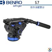★百諾展示中心★BENRO迷你油壓雲台S7