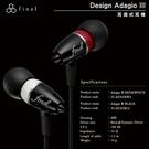 《飛翔3C》日本 Final Audio Design Adagio III 耳道式耳機〔結束代理 出清特價 公司貨〕