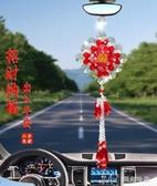 手工串珠車掛件diy編織水晶八方來財散珠子車內飾品製作材料包 瑪奇哈朵