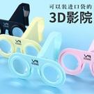 網紅迷你折疊VR眼鏡3d虛擬便攜AR左右格式手機3d簡易數碼禮品眼睛☌zakka
