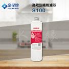 豪星牌 S100 高效型纖維卡式濾芯【水之緣】