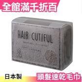 HAIR CUTIFUL 日本製頭髮速乾毛巾【小福部屋】