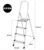 萬怡出口梯家用折疊梯鋁合金梯子輕便人字梯室內工程伸縮鋁梯扶梯【加寬踏板四步】