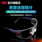 護目鏡 3M護目鏡勞保防護鏡10196防風防塵實驗室防護眼鏡騎行眼鏡 情人節禮物