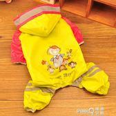 反光狗狗雨衣狗狗衣秋冬裝寵物狗衣服泰迪衣服大中小型犬雨衣金毛