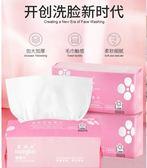 【3包裝】抽取式洗臉巾女一次性純棉柔巾家用潔面巾紙美容專用巾