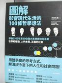 【書寶 書T4 /哲學_LLC 】圖解影響  的100 條哲學想法_ 小川仁志