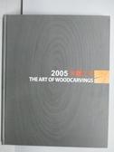 【書寶二手書T4/藝術_PAR】2005木雕之美_原價1800