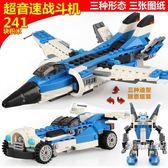 百貨週年慶-組裝積木兒童玩具男孩7-9歲益智10組裝機器人模型8拼裝積木6周歲3拼插飛機