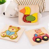 拼圖大塊玩具 益智力木質平圖拼板1-2-3周歲4簡易初學5片 歐亞時尚