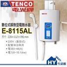 電光牌 E-8115AL 數位式瞬熱型電熱水器 【不含安裝】