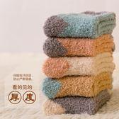 黑五好物節  韓版冬天珊瑚絨兒童地板襪子男童潮加絨加厚保暖睡眠襪女寶寶棉襪
