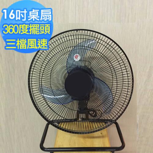 《 3C批發王 》16吋 360度擺頭 三段風速工業桌扇 電風扇 AS大扇葉 台灣製