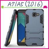 三星 Galaxy 2016版 A7(6) A5(6) 鎧甲系列保護殼 自帶支架 變形盔甲手機殼 二合一手機套 鋼鐵俠保護套
