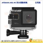 新春活動 APEMAN A80 4K 防水運動型攝影機 170度廣角 130ft 防水 電子防抖 wifi遠端控制 公司貨