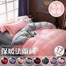 [現貨]超柔純色雙拼法蘭絨床包四件套 保暖被套枕頭套雙人床包組床單組 加大款【QZZZ7204】