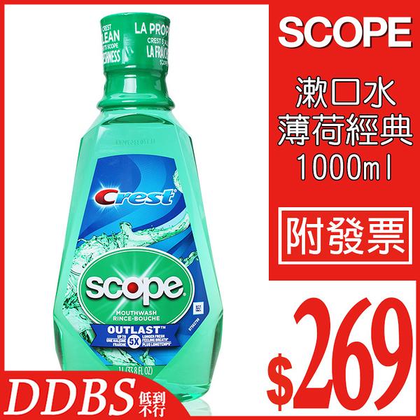 SCOPE 漱口水 5倍香薄荷 經典 1000ml(口氣芳香/牙齒保健/牙齒護理/潔牙)【DDBS】