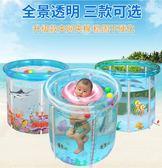 嬰兒游泳池家用透明充氣寶寶游泳桶幼兒童小孩洗澡盆加厚保溫 YXS優家小鋪