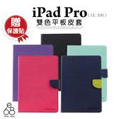 E68精品館 贈貼 雙色 磁扣 皮套 iPad Pro 2017 10.5吋 A1701 A1709 平板皮套 掀蓋 平板 支架 保護殼 保護套