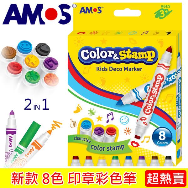 韓國AMOS 8色可水洗雙頭印章彩色筆 筆頭用法多變化