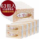 福迪 ZOBO 汝寶湯 63包入5盒優惠組 +免費送90包 (長期調理) 全素