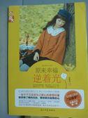 【書寶二手書T7/言情小說_PJL】原來幸福逆著光_居筱亦