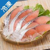 【紮實鮮甜】薄鹽微醃智利鮭魚片1包(300g±5%/包)【愛買冷凍】
