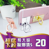 B50 iPhone 6 6s Plus 鑲鑽 指環支架 手機支架 各類 手機 指環扣 【熊大碗福利社】