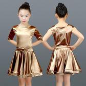 兒童女孩拉丁舞裙女大童演出比賽女童練功表演舞蹈連身規定服  沸點奇跡
