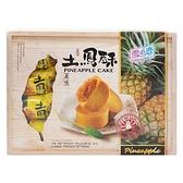 雪之戀 土鳳梨酥(10入)盒裝【小三美日】