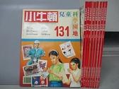 【書寶二手書T4/少年童書_JRS】小牛頓_131~139期間_共9本合售_郵票的故事