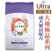 ◆MIX米克斯◆美士Nutro Ultra.新大地極品系列-成犬樂活30磅(約13.62kg)