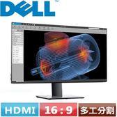 DELL 32型 專業液晶螢幕 U3219Q