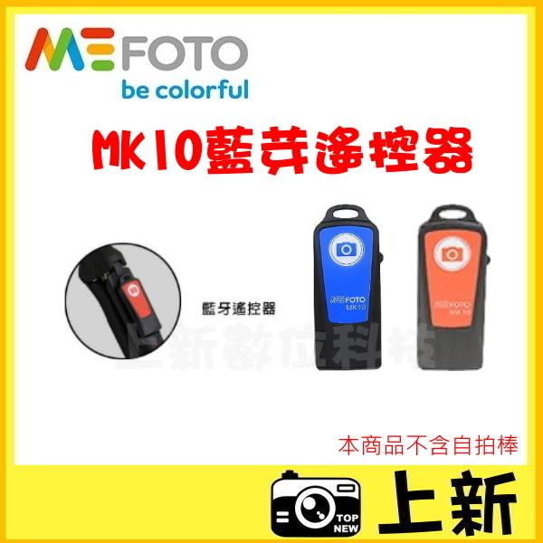 Mefoto MK-10 MK10 自拍棒 專用藍芽遙控器《台南/上新》》