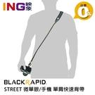 【6期0利率】BLACKRAPID 快槍俠背帶 STREET 微單眼/手機 單肩快速背帶 含手機安全吊卡 街頭遊俠