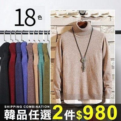 任選2件980針織衫百搭高領多色入素面套頭內搭針織衫【08B-B1606】