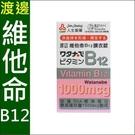 【10194564】(人生製藥)渡邊維他命B12膜衣錠60粒