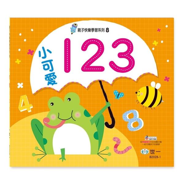 小可愛123(親子8) (B2028-1)【練習本】
