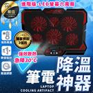 現貨!六風扇筆電散熱器-精簡版 17吋NB 電腦架 散熱墊 筆電周邊 風扇 手機卡槽 #捕夢網