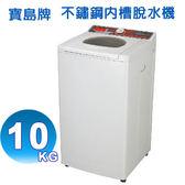 寶島牌 10公斤不鏽鋼內槽脫水機 PT-3000A(含配送不含安裝)
