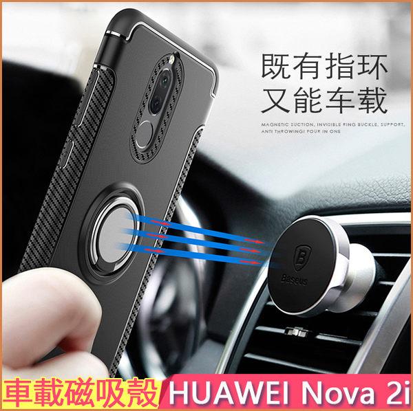 華為 HUAWEI Nova 2i 手機套 指環支架 支持磁吸車載支架 麥芒6 保護套 防摔 手機套 5.9吋 保護殼