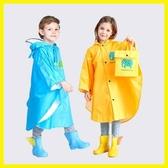 兒童雨衣男童女童寶寶親子雨披斗篷小童幼兒園小孩小學生雨衣