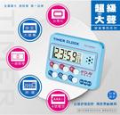 聖岡科技 TM-5955  24小時炫彩數位計時器 1入