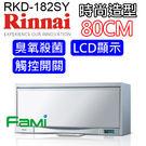 【fami】林內烘碗機 懸掛式烘碗機 RKD 182SY (80CM) 臭氧殺菌 LCD 懸掛式烘碗機