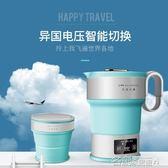 旅遊水壺 I4旅行電熱水壺迷你便攜式保溫燒水壺折疊 名創家居館DF