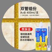 美縫劑瓷磚地磚專用防水填縫劑雙組份真勾縫劑美縫膠灰白鎦金色膠MJBL 購物節必選